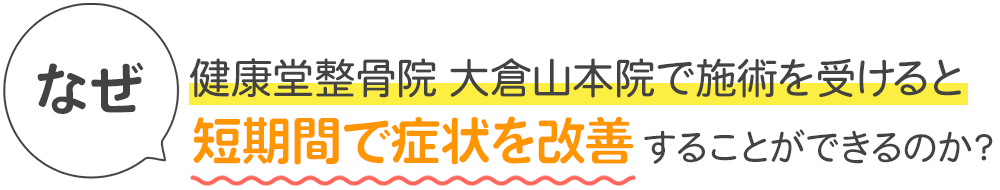なぜ健康堂整骨院 大倉山で施術を受けると短期間で症状を改善することができるのか?
